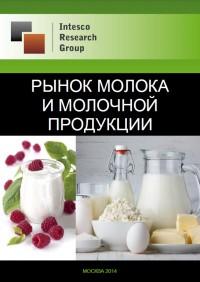 Рынок молока и молочной продукции: прогноз до 2017 года