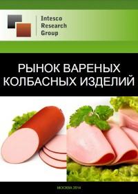 Рынок вареных колбасных изделий: прогноз до 2017 года