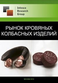 Рынок кровяных колбасных изделий: прогноз до 2017 года