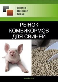 Рынок комбикормов для свиней: показатели, тенденции, прогноз