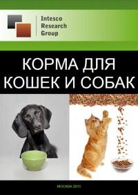 Корма для кошек и собак: текущая ситуация и прогноз до 2017 года