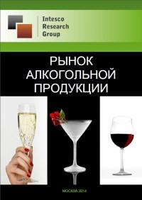 Рынок алкогольной продукции: комплексный анализ и прогноз до 2016 года