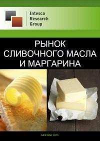 Рынок сливочного масла и маргарина: прогноз до 2017 года