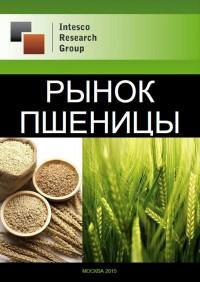 Рынок пшеницы: комплексный анализ и прогноз до 2017 года