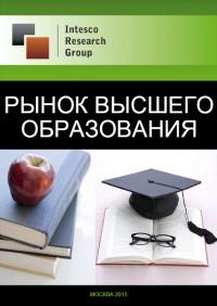 Рынок высшего образования: комплексный анализ и прогноз до 2018 года