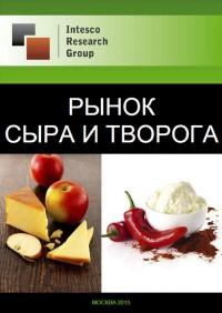 Рынок сыра и творога: прогноз до 2017 года