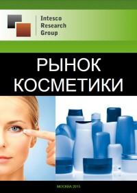 Рынок косметики: комплексный анализ и прогноз до 2018 года