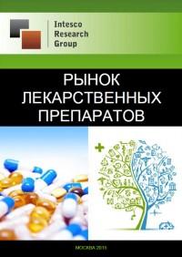 Рынок лекарственных препаратов: комплексный анализ и прогноз до 2018 года