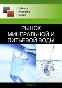 Рынок минеральной и питьевой воды: комплексный анализ и прогноз до 2016 года
