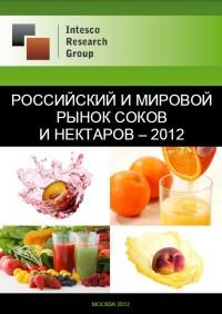 Российский и мировой рынок соков и нектаров – 2012