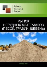 Рынок нерудных материалов (песок, гравий, щебень): комплексный анализ и прогноз до 2016 года
