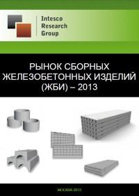 Рынок сборных железобетонных изделий (ЖБИ) – 2013
