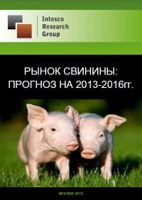 Рынок свинины: прогноз на 2013-2016гг.