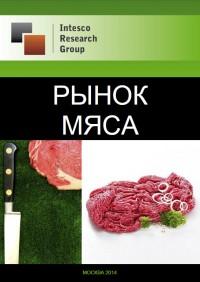 Рынок мяса: комплексный анализ и прогноз до 2016 года