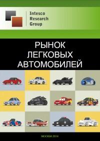 Рынок легковых автомобилей: комплексный анализ и прогноз до 2016 года