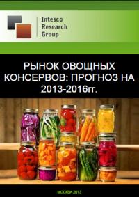 Рынок овощных консервов: прогноз на 2013-2016гг.