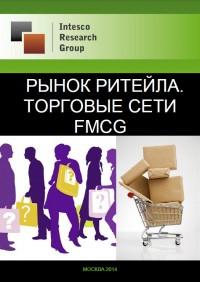 Рынок ритейла. Торговые сети FMCG – 2014