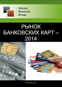 Рынок банковских карт – 2014