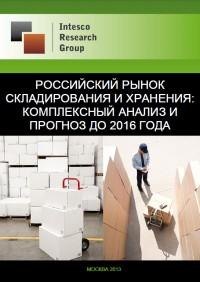 Российский рынок складирования и хранения: комплексный анализ и прогноз до 2016 года