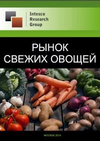 Рынок свежих овощей: комплексный анализ и прогноз до 2016 года