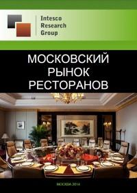 Московский рынок ресторанов. Текущая ситуация и прогноз