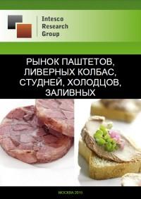 Рынок паштетов, ливерных колбас, студней, холодцов, заливных: прогноз до 2017 года