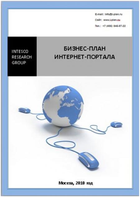 Создание интернет-портала по оказанию коммуникативных услуг