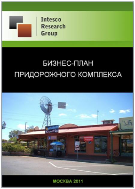 Создание придорожного комплекса в Смоленской области