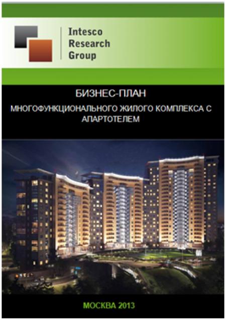 Строительство многофункционального жилого комплекса в центре Москвы