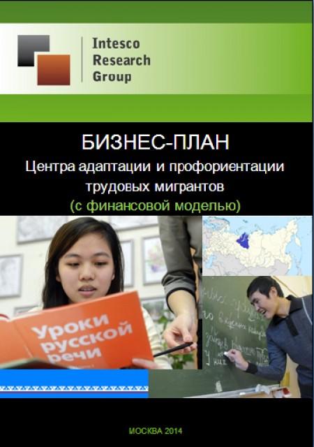 Создание учебного центра по профориентации трудовых мигрантов