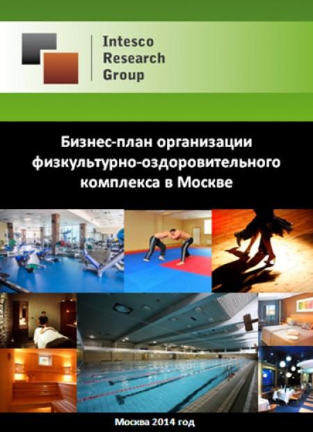 Строительство физкультурно-оздоровительного комплекса в Москве