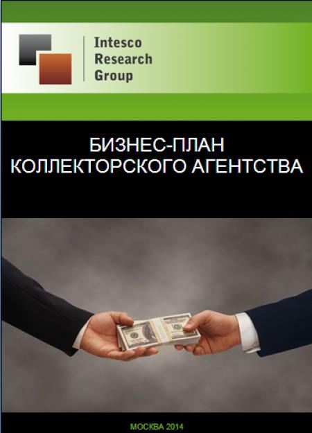 Создание коллекторского агентства в Москве