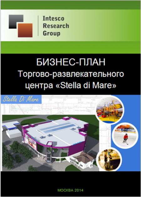 Строительство торгово-развлекательного центра «Stella di Mare»