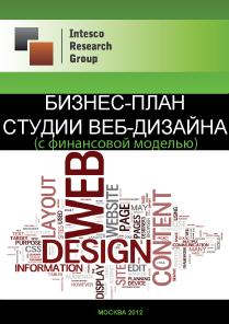 Бизнес план дизайн студии пример